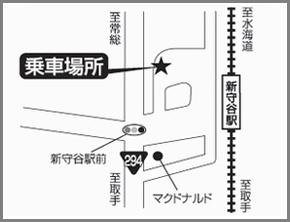 常総線・新守谷駅前|バスツアー乗車場所