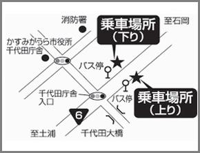 かすみがうら市千代田庁舎下6号バス停|バスツアー乗車場所
