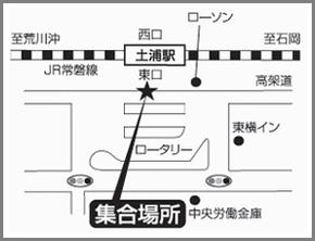 土浦駅東口(ロータリー)|バスツアー乗車場所