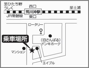 荒川駅東口|バスツアー乗車場所