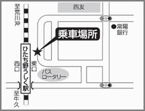 ひたち野うしく駅東口|バスツアー乗車場所
