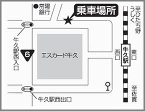 牛久駅西口(6号入口付近)|バスツアー乗車場所