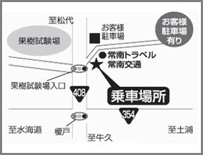 常南トラベルつくば 常南交通(株)本社)|バスツアー乗車場所