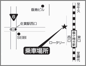 龍ケ崎市駅西口|バスツアー乗車場所