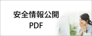 安全情報公開PDF