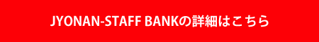 JYONAN-STAFF BANK|国際事業部