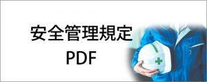 安全管理規定PDF