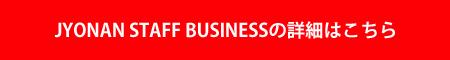 JYONAN STAFF BUSINESS